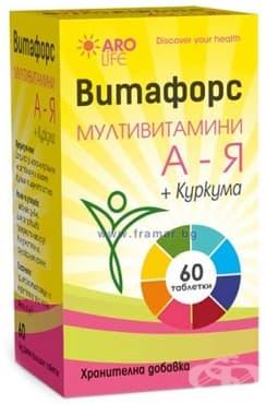 Изображение към продукта ВИТАФОРС МУЛТИВИТАМИНИ А-Я + КУРКУМА таблетки * 60 АРО ЛАЙФ