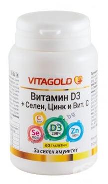 Изображение към продукта ВИТАМИН Д 3 + СЕЛЕН + ЦИНК + ВИТАМИН Ц таблетки * 60 ВИТАГОЛД