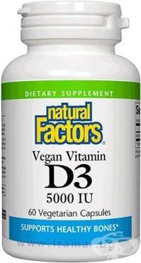 Изображение към продукта ВИТАМИН D3 вегетариански капсули 5000 IU * 60 НАТУРАЛ ФАКТОРС