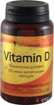 Изображение към продукта ВИТАМИН D капсули * 120 РАМКОФАРМ