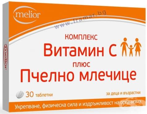 Изображение към продукта КОМПЛЕКС ВИТАМИН C + ПЧЕЛНО МЛЕЧИЦЕ таблетки 110 мг. * 30