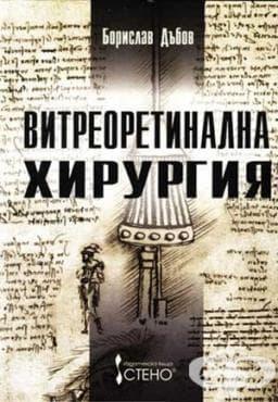 Изображение към продукта ВИТРЕОРЕТИНАЛНА ХИРУРГИЯ - БОРИСЛАВ ДЪБОВ
