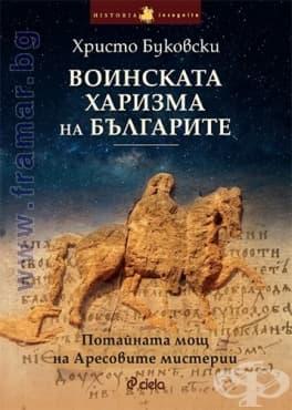 Изображение към продукта ВОИНСКАТА ХАРИЗМА НА БЪЛГАРИТЕ - ХРИСТО БУКОВСКИ - СИЕЛА