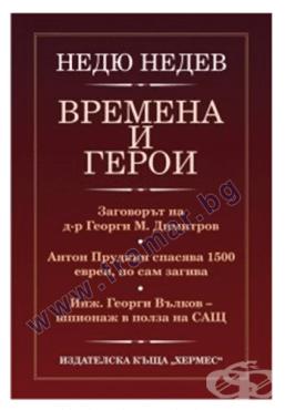 ВРЕМЕНА И ГЕРОИ - НЕДЮ НЕДЕВ - ХЕРМЕС