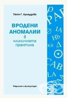 ВРОДЕНИ АНОМАЛИИ В КЛИНИЧНАТА ПРАКТИКА - ПЕТЯ АРНАУДОВА - изображение
