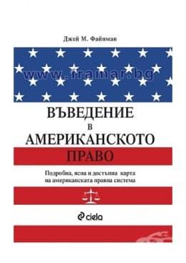 Изображение към продукта ВЪВЕДЕНИЕ В АМЕРИКАНСКОТО ПРАВО - ДЖЕЙ М. ФАЙНМАН - СИЕЛА