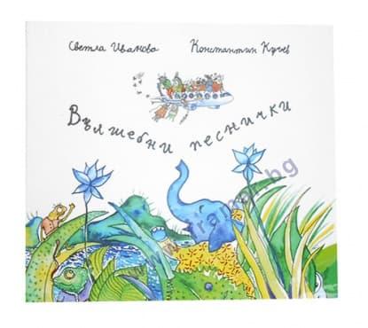 Изображение към продукта ВЪЛШЕБНИ ПЕСНИЧКИ - CD - СВЕТЛА ИВАНОВА И КОНСТАНТИН КУЧЕВ - YOGATIME