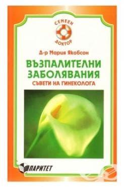 Изображение към продукта ВЪЗПАЛИТЕЛНИ ЗАБОЛЯВАНИЯ - д-р М.ЯКОБСОН