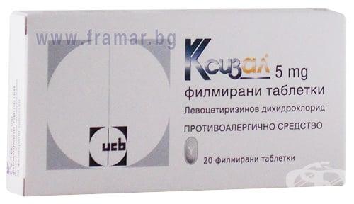 Изображение към продукта КСИЗАЛ таблетки 5 мг * 20