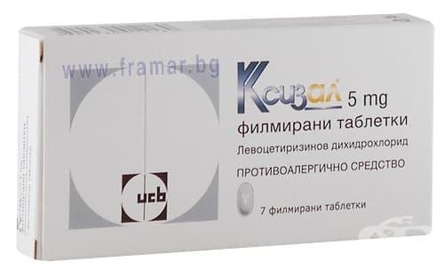 Изображение към продукта КСИЗАЛ таблетки 5 мг * 7
