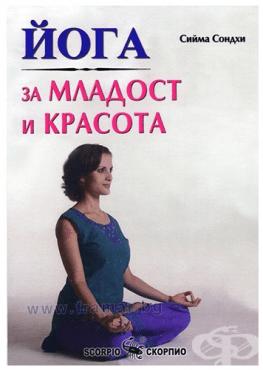 Изображение към продукта ЙОГА ЗА МЛАДОСТ И КРАСОТА - СИЙМА СОНДХИ - СКОРПИО