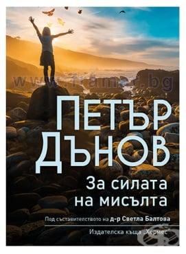 Изображение към продукта ЗА СИЛАТА НА МИСЪЛТА - ПЕТЪР ДЪНОВ - ХЕРМЕС