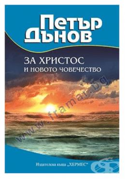 Изображение към продукта ЗА ХРИСТОС И НОВОТО ЧОВЕЧЕСТВО - ПЕТЪР ДЪНОВ - ХЕРМЕС