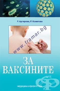Изображение към продукта ЗА ВАКСИНИТЕ - Р.АРГИРОВА, Р. КОМИТОВА