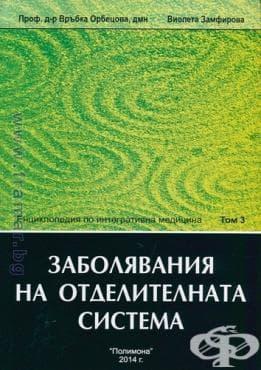 Изображение към продукта ЗАБОЛЯВАНИЯ НА ОТДЕЛИТЕЛНАТА СИСТЕМА - ТОМ 3 Проф. д-р Връбка Орбецова