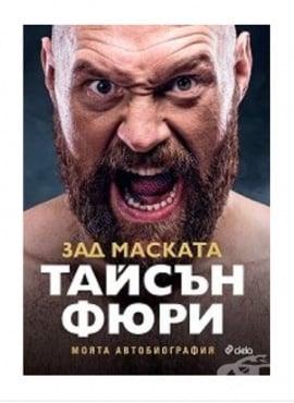 Изображение към продукта ЗАД МАСКАТА - ТАЙСЪН ФЮРИ - АВТОБИОГРАФИЯ - СИЕЛА
