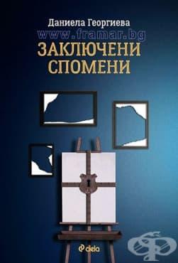 Изображение към продукта ЗАКЛЮЧЕНИ СПОМЕНИ - ДАНИЕЛА ГЕОРГИЕВА - СИЕЛА