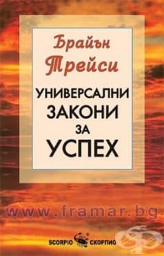 Изображение към продукта УНИВЕРСАЛНИ ЗАКОНИ ЗА УСПЕХ - БРАЙЪН ТРЕЙСИ - СКОРПИО