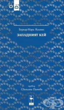 Изображение към продукта ЗАПАДНИЯТ КЕЙ - БЕРНАР-МАРИ КОЛТЕС - БЛЯК ФЛАМИНГО
