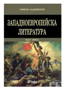 ЗАПАДНОЕВРОПЕЙСКА ЛИТЕРАТУРА ЧАСТ 3 - СИМЕОН ХАДЖИКОСТОВ - СИЕЛА - изображение