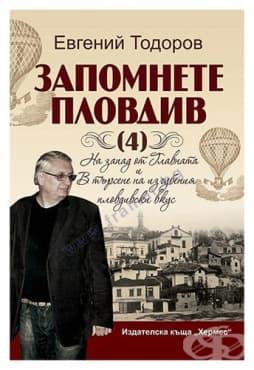 Изображение към продукта ЗАПОМНЕТЕ ПЛОВДИВ 4 - ЕВГЕНИЙ ТОДОРОВ -  ХЕРМЕС