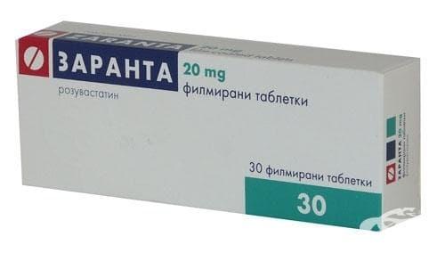 ЗАРАНТА табл. 20 мг. * 30 - изображение