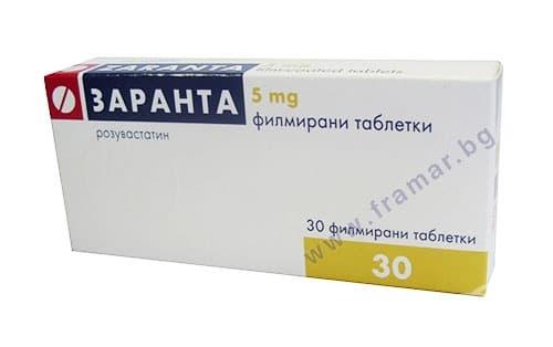 ЗАРАНТА таблетки  5 мг. * 30 - изображение