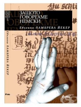 Изображение към продукта ЗАЩОТО ГОВОРЕХМЕ НЕМСКИ - ЕВЕЛИНА ЛАМБРЕВА ЙЕКЕР - СИЕЛА