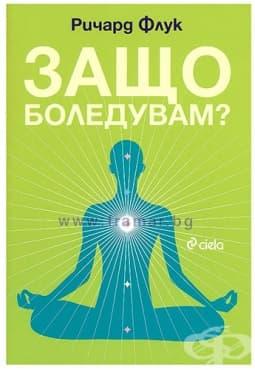 Изображение към продукта ЗАЩО БОЛЕДУВАМ - РИЧАРД ФЛУК - СИЕЛА