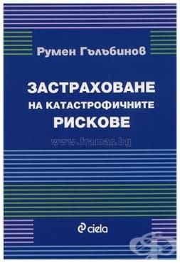 Изображение към продукта ЗАСТРАХОВАНЕ НА КАТАСТРОФИЧНИТЕ РИСКОВЕ - РУМЕН ГЪЛЪБИНОВ - СИЕЛА