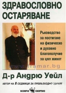Изображение към продукта ЗДРАВОСЛОВНО ОСТАРЯВАНЕ - Д-Р АНДРЮ УЕЙЛ - СКОРПИО