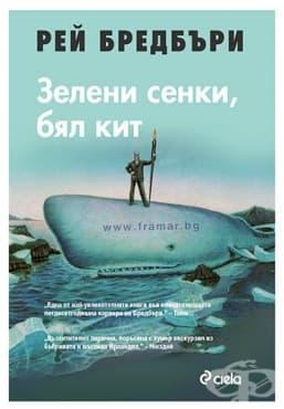 Изображение към продукта ЗЕЛЕНИ СЕНКИ, БЯЛ КИТ -  РЕЙ БРЕДБЪРИ - СИЕЛА