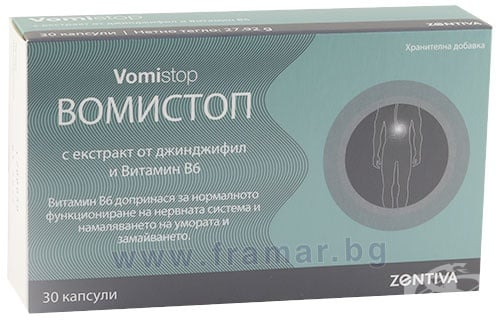 Изображение към продукта ВОМИСТОП капсули * 30 ЗЕНТИВА