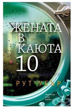 Изображение към продукта ЖЕНАТА В КАЮТА 10 - РУТ УЕЪР - ХЕРМЕС