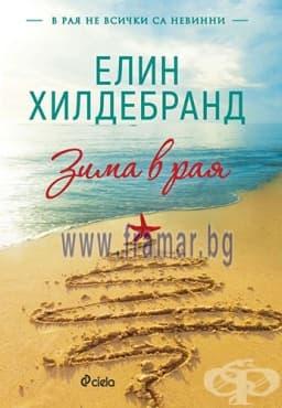 Изображение към продукта ЗИМА В РАЯ - ЕЛИН ХИЛДЕБРАНД - СИЕЛА