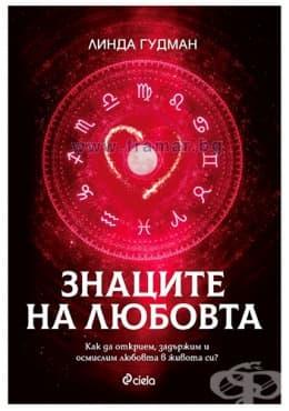 Изображение към продукта ЗНАЦИТЕ НА ЛЮБОВТА - ЛИНДА ГУДМАН - СИЕЛА