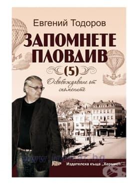 Изображение към продукта ЗАПОМНЕТЕ ПЛОВДИВ 5 - ЕВГЕНИЙ ТОДОРОВ - ХЕРМЕС