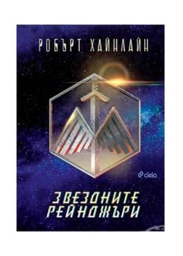 Изображение към продукта ЗВЕЗДНИТЕ РЕЙНДЖЪРИ - РОБЪРТ ХАЙНЛАЙН - СИЕЛА