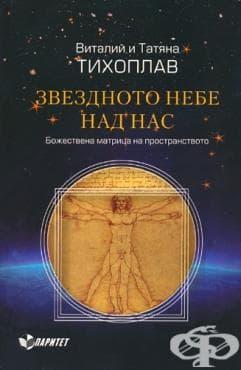 ЗВЕЗДНОТО НЕБЕ НАД НАС - ВИТАЛИЙ И ТАТЯНА ТИХОПЛАВ - изображение