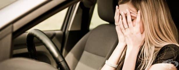 Четири неща, които не трябва да правите, когато се чувствате неспокойни - изображение