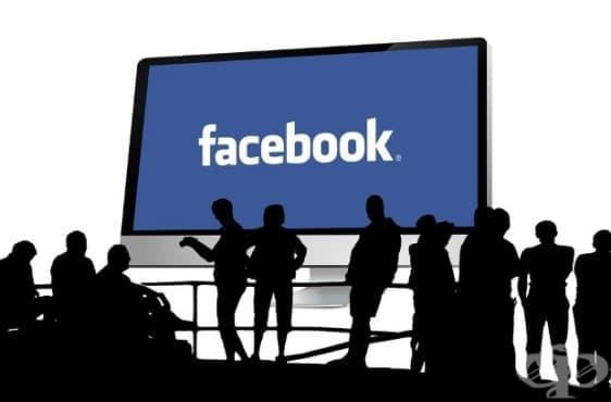 Проучване декодира петте типа статуси във Facebook, които говорят много за нас - изображение