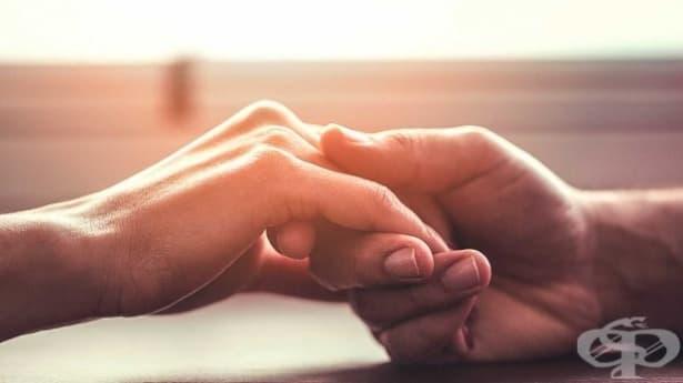 Интимността във взаимоотношенията - изображение