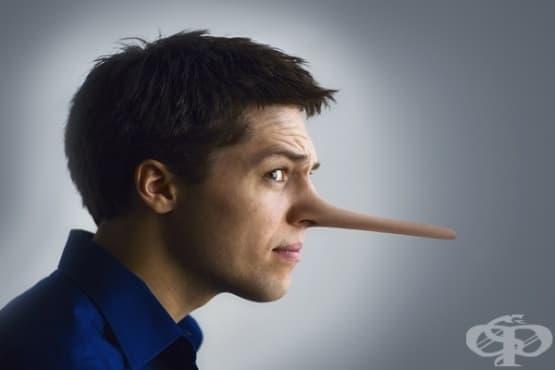 5 изненадващи начина да разберете, че ви лъжат — част 1 - изображение