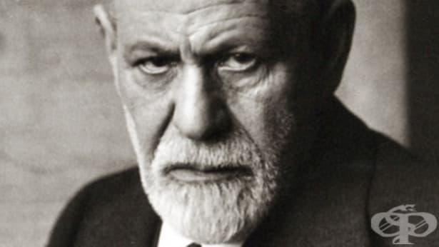 7 истини от Зигмунд Фройд за любовта и секса - изображение