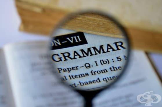 Хората, които постоянно изтъкват граматически грешки, са гадняри, твърдят учените - изображение