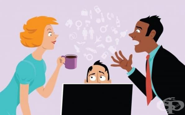 Как деликатно да заглушиш гласа на дърдоркото в офиса - изображение