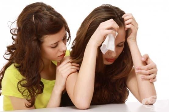 Какво да правим и да не правим, когато приятел е в депресия - изображение