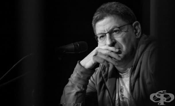 Михаил Лабковский: Срещате се с хора, които ви разстройват и разплакват? Да не сте мазохисти? - изображение