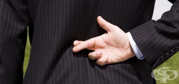 5 неща, които хората обикновено казват, когато лъжат - изображение