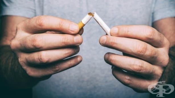Как да откажа цигарите? - изображение